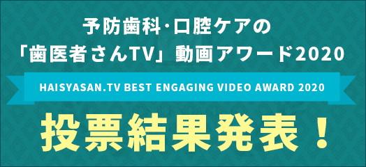 「歯医者さんTV」動画アワード2020