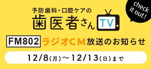 「歯医者さんTV」ラジオCM放送のお知らせ