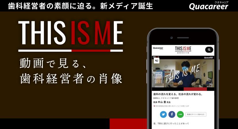 新メディア誕生のお知らせ:【THIS IS ME】動画で見る歯科経営者の肖像
