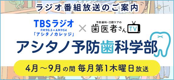 TBSラジオ×歯医者さんTV「あしたの予防歯科学」4月~9月の間 毎月第一木曜日放送